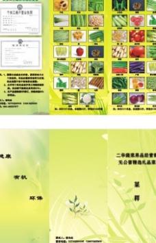 蔬菜三折页图片