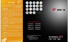 广告公司折页图片