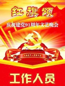 庆七一晚会节目单图片
