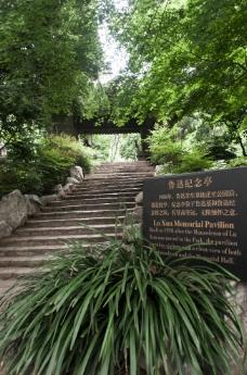 鲁迅公园纪念亭图片