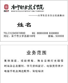 南宁职业技术学院图片
