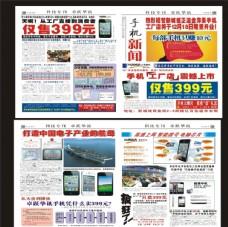 手机工厂店报纸