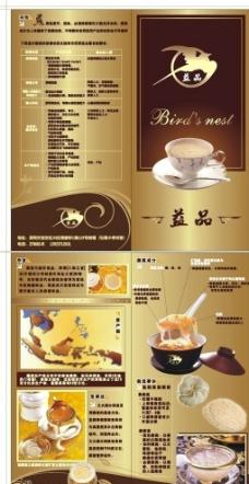 咖啡 DM单页图片