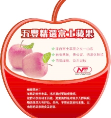富士苹果图片