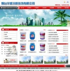 红色网站图片