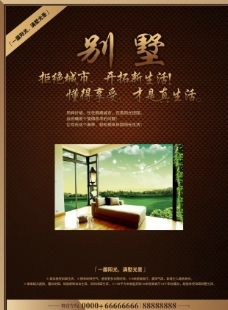房产 广告图片