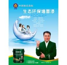 墙面乳胶漆 产品宣传单张图片