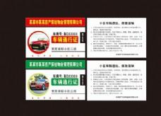 物业车辆通行证