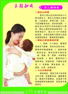 五期知识之育儿期保健图片
