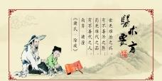 中医文化 医术要言图片