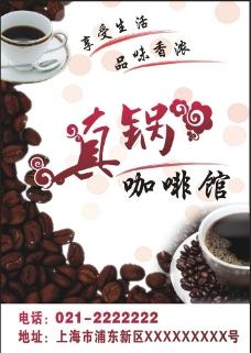 咖啡设计图片