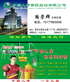 中国人寿保险名片图片
