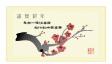 中国画岁寒三友红梅图片