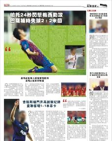 《太阳报》体育版报纸图片