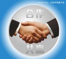 握手 合作共赢