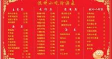 杭州小吃图片