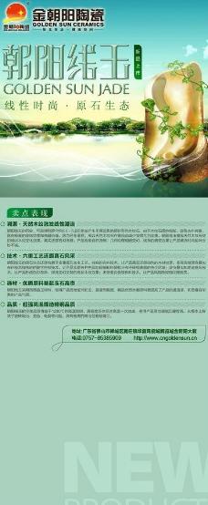 朝阳线玉展架图片