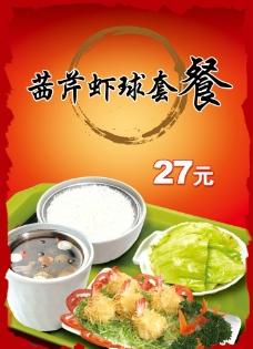 套餐海報圖片