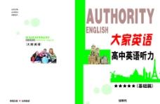 高中英语听力图片