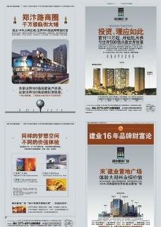 建业置地新城 报版图片