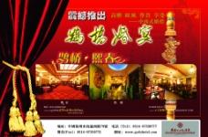 酒樓婚宴海報圖片