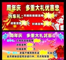 周年庆 海报图片