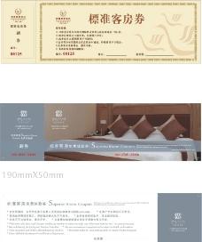 五星级酒店客房体验券图片