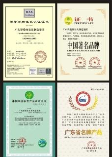 认证证书图片