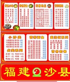 福建沙县小吃