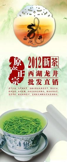 西湖龍井茶圖片