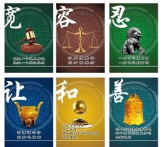 法院文化展板圖片