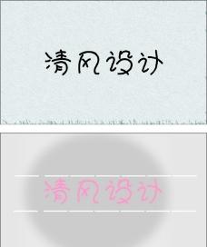 名片设计 艺术字体 背面颜色图片