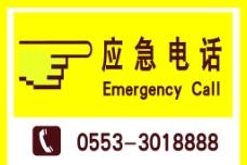 应急电话图片