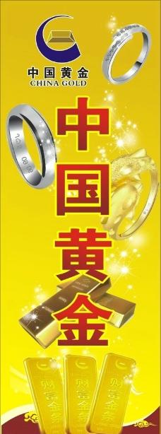 黄金广告图片