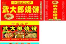 武大郎烧饼 三立食品标志图片