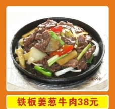 铁板姜葱牛肉图片