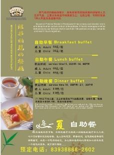 五星级酒店西餐菜谱海报图片