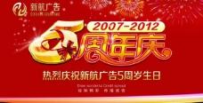 5周年庆背景墙喷绘图片