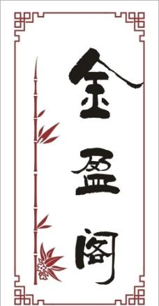 五星级酒店 标识牌 门牌 花边图片