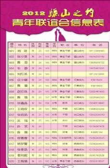 骊山之约 未婚青年联谊会信息表