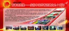 庆祝中国共青团建立九十周年图片