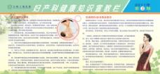 妇产科健康教育宣传栏图片