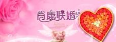 婚礼心型背景图片