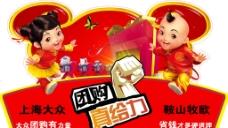 上海大众团购 真给力图片