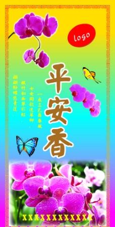 平安香图片