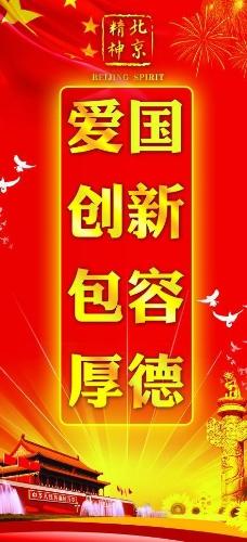 北京精神图片