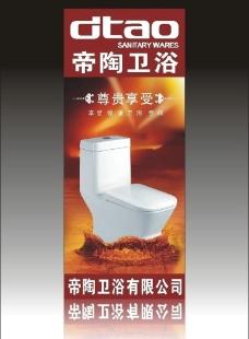 卫浴路牌图片