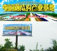 中國鋼結構產業基地圖片