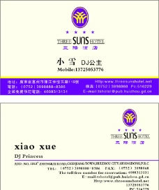 三阳酒店名片图片