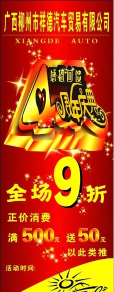 周年庆x展架图片